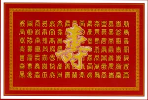 Chinese Caligraphy-Shou